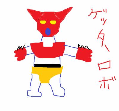 20141029林道小野線ゲッターロボ.jpg